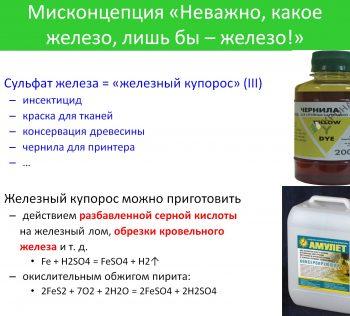 Микроэлементные препараты: безопасность + эффективность